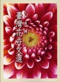 臺灣花卉文選