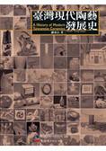 臺灣現代陶藝發展史