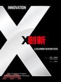 X創新:企業逆轉勝的創新獲利密碼