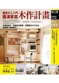 圓滿家庭木作計畫:超完整基礎木工入門