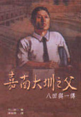 嘉南大圳之父:八田與一傳