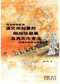 日治時期臺灣漢文俠敘事的階段性發展及其文化意涵:以報刊作品為考察對象