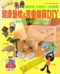健康墊枕&芳香雜貨DIY