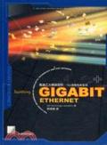 GIGABIT ETHERNET:高速乙太網路剖析、1Gb速度完美呈現