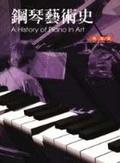 鋼琴藝術史