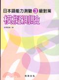 日本語能力測驗3級對策模擬測驗