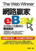 網路贏家ebay:全球最大拍賣網站賺錢實錄