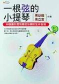 一根弦的小提琴:36個讓你想快樂就快樂的生命智慧