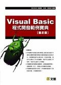 Visual Basic程式開發範例寶典