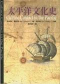 太平洋文化史