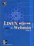 Linux網管最佳利器:Webmin