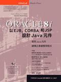 ORACLE 8i以EJB丶CORBA和JSP設計Java元件