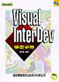 Visual InterDev學習手冊