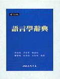 語言學辭典