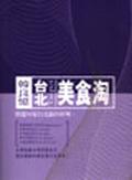 韓良憶臺北美食淘:精選50家台北最In好味