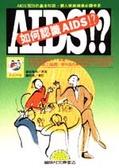 如何認識AIDS