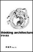 思考的建築