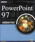 PowerPoint 97多媒體簡報學習指南