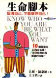 生命腳本:認清自己-才能做你自己!
