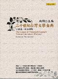 二十世紀台灣文學金典:小說卷.日治時期:Japanese occupation