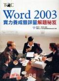Word 2003實力養成暨評量解題秘笈