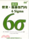 圖解營業.服務部門的6 Sigma