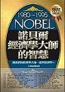 諾貝爾經濟學大師的智慧1980-1995