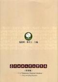 臺灣古典文學大事年表:明清篇