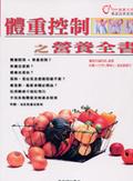 體重控制之營養全書