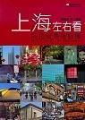 上海左右看:阿拉就是這個樣:all of Shanghia