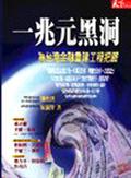 一兆元的黑洞?:為台灣金融重建工程把脈