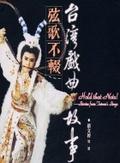 弦歌不輟:台灣戲曲故事:stories from Taiwan