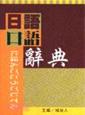 21世紀日語口語辭典