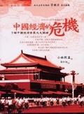 中國經濟的危機:了解中國經濟發展九大關鍵