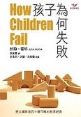 孩子為何失敗
