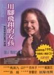 用腳飛翔的女孩:蓮娜 瑪莉亞與你分享她充滿喜樂的生命故事