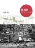 衙前圍:消失中的市區最後圍村