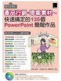 產品行銷.提案素材:快速搞定的135個PowerPoint簡報作品