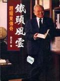 鐵頭風雲:趙耀東傳奇