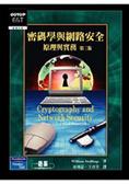 密碼學與網路安全:原理與實務