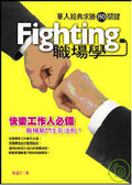 Fighting職場學:華人經典求勝80關鍵