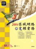 2004區域網路與寬頻實務