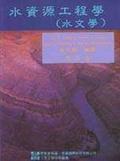水資源工程學(水文學)
