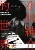 小川紳介的世界:追求紀錄片中至高無上的幸福