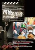 阿嬤的廚房:尋找台灣道地古早味 讓人難忘的36種懷念好滋味