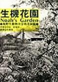 生機花園:與野生動物共享的花園觀