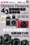 Olympus X Panasonic 4/3數碼攝影系統使用手冊