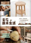 樂在原木生活:從餅乾椅-木相機到綠樹屋16位台灣特有種木職人的玩木感動與享木生活