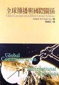 全球傳播與國際關係