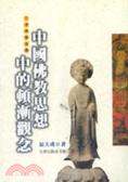 中國佛教思想中的頓漸觀念